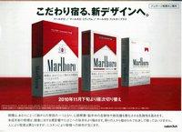 Marlboroデザイン変更