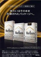 MarlboroLight2010
