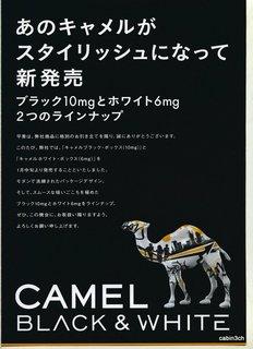 CAMEL復活