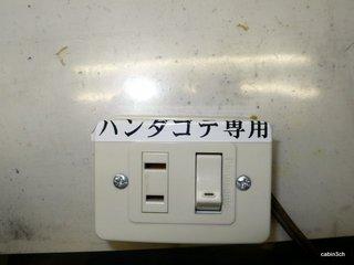 ハンダゴテ温度調節器