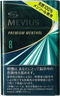 メビウス・プレミアムメンソール8