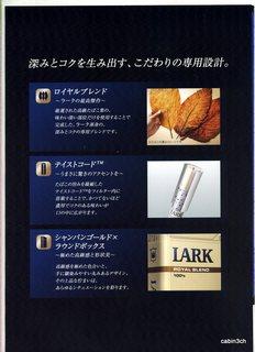 ラーク・ロイヤル